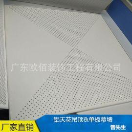 上海工程专供铝板微孔扣板写字楼办公室600*600