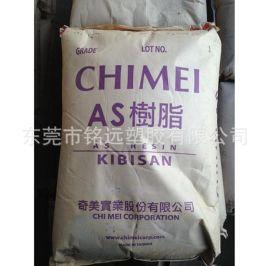 白底AS 台湾奇美 118L100 耐冲击 高耐热 塑胶原料