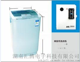自助投币式洗衣机控制器怎么装?w