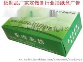 沧州定做广告盒抽纸厂家