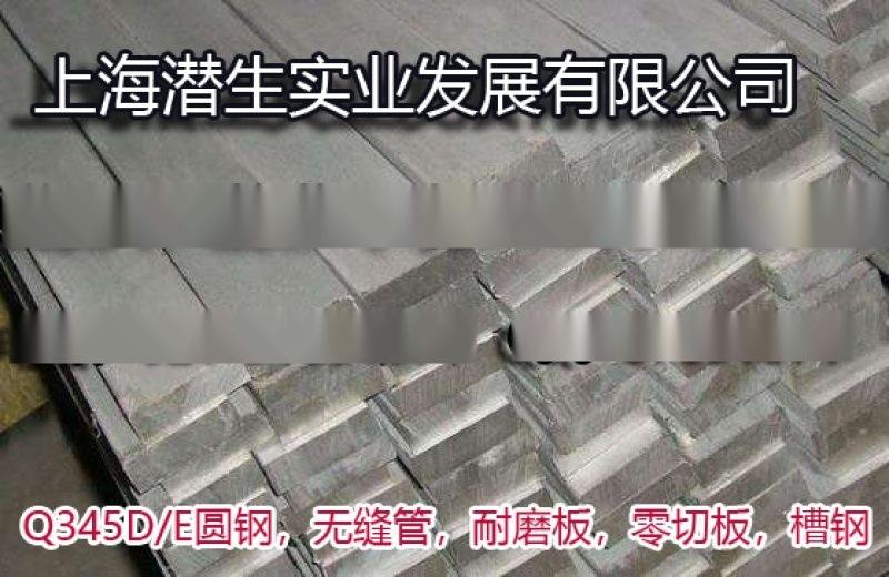 热轧q345e扁钢,上海q345e扁钢