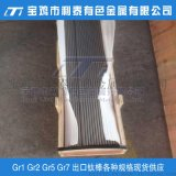 TA19钛合金棒_Ti-6Al-2Sn-4Zr-2Mo-0.1Si高强度钛合金_宇航用钛合金Ti-6242高硬度钛合金耐腐蚀钛合金规格齐全可零切
