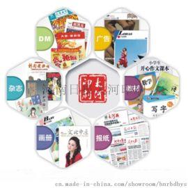 河南郑州印刷报纸书刊画册彩页宣传单厂家