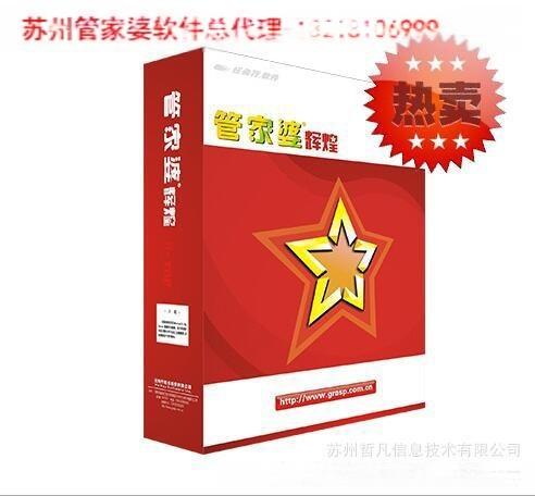 苏州管家婆|苏州管家婆软件免费版|苏州管家婆软件免费服务