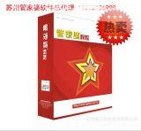 蘇州管家婆|蘇州管家婆軟體免費版|蘇州管家婆軟體免費