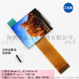 1.4寸工控液晶彩屏,插接24pin液晶显示屏