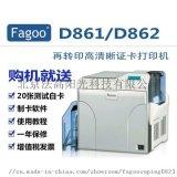 JVC D861/D862超清晰證卡印表機