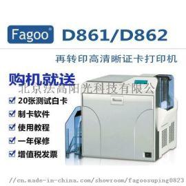 JVC D861/D862超清晰证卡打印机