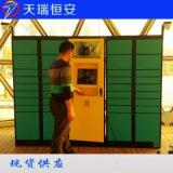 北京天瑞恒安智能联网自动快递柜无人看守智能化
