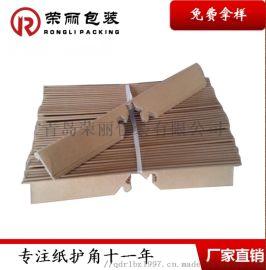 出售防撞纸护角 纸包装箱护角 包装厂家专业定做
