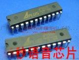 語音晶片AIVR23085語音IC