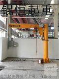 廠家直銷0.5噸動懸臂吊1t電動單臂吊2噸定柱式旋臂起重機