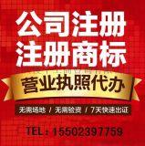 重庆南岸经开区工商营业执照代办 公司注册代办