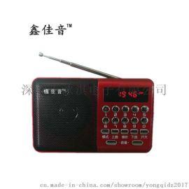 深圳收音机工厂 会销礼品定制收音机 老人插卡收音机