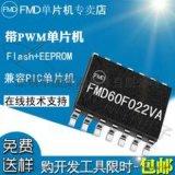 辉芒微FT60F022 SOP14比较器型原装正品