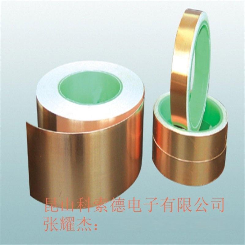 合肥单导铜箔叫带、双导铜箔胶带、