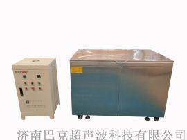 汽车零部件清洗专用超声波清洗机