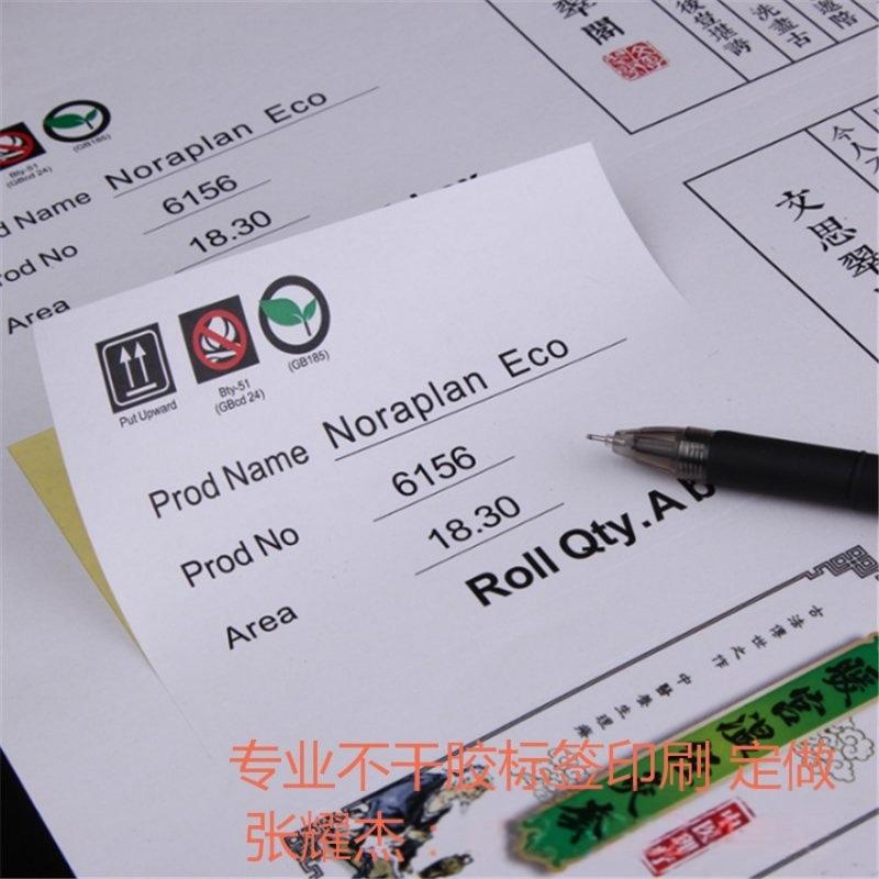 绍兴不干胶标签、彩色不干胶标签、各种不干胶标签
