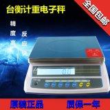 T-Scale台衡惠而邦JSC-AHW3kg/6KG/30/15KG电子计数秤带RS232接口
