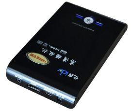 2.5寸高清硬盘盒(F8)