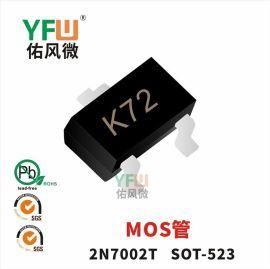 MOS管2N7002T SOT-523封装印字K72 YFW/佑风微品牌
