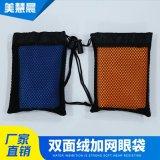 彩色雙面絨網眼袋定製家用毛巾衣物雜物收納袋細纖維防塵束口袋