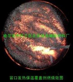 合金钢冒口发热保温覆盖剂 哈尔滨市呼兰区北辰铸造辅助材料厂