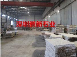 柏坡黄花岗岩34深圳柏坡黄石材厂家