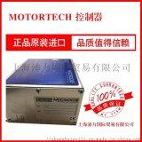原装进口MOTORTECH燃烧控制器MIC500