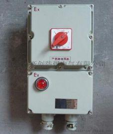 BLK-63/3铝合金防爆开关箱内装微断一只