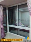 中國西安家庭隔音窗改造,家庭隔音窗加裝