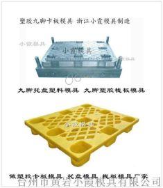 厂家定做新款塑料双层防潮板模具设计加工