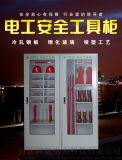 安全工具柜定做规格/电力安全工器具存放柜价格