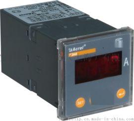 單相智慧電流表 安科瑞PZ48-AI 廠家直銷