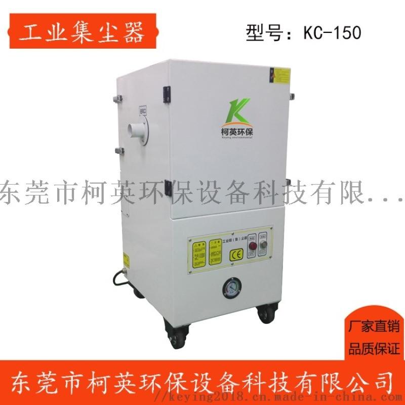 柯英KC鐳射加工工業吸塵器|鐳射切割吸塵機