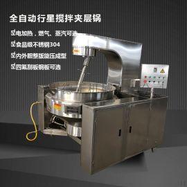 行星搅拌夹层锅 高位出料搅拌锅 厂家定制不锈钢炒锅