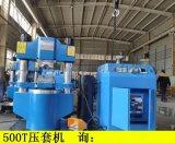 辰力钢丝绳压套机/压力机/液压机压制4-65MM钢套铝套模具