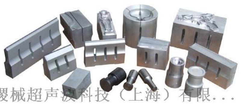 超聲波焊接機模具-專業生產超聲波焊接機模具