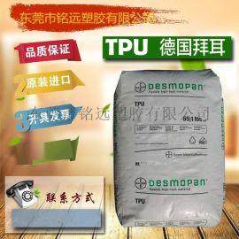 防火阻燃tpu 热塑性弹性体 聚氨酯颗粒料