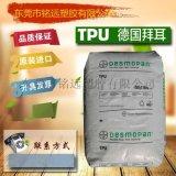防火阻燃tpu 熱塑性彈性體 聚氨酯顆粒料