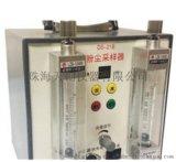 双气路粉尘采样器 珠海DS-21BL粉尘采样器