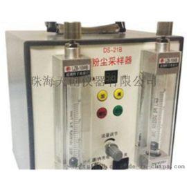 雙氣路粉塵採樣器 珠海DS-21BL粉塵採樣器