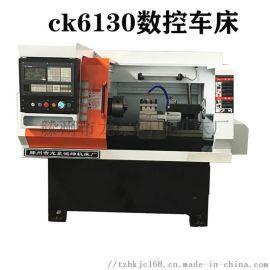 鸿坤供应ck6130数控车床 全自动小型数控车床