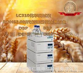 高压液相色谱仪 富马酸二甲酯检测器