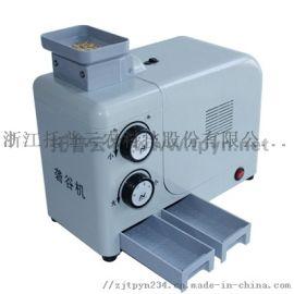 小型砻谷机-检验精米机