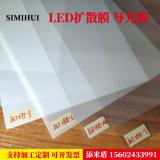 厂家直销LED扩散膜 PET导光膜定制