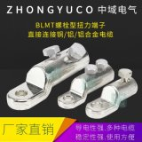 中域牌 扭力端子螺栓固定 免液压钳铝合金电缆专用