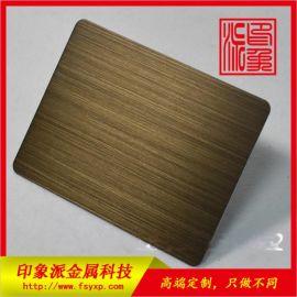 镀铜不锈钢板 佛山印象派拉丝青铜发黑亮光板材