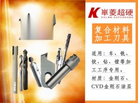 郑州华菱玻璃纤维加工刀具——CDW302金刚石PCD铣刀