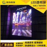 LED透明屏4s店舞台led冰屏LED广告橱窗屏